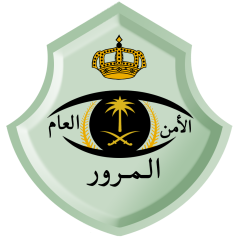 240px-General_Department_of_Traffic_of_Saudi_Arabia